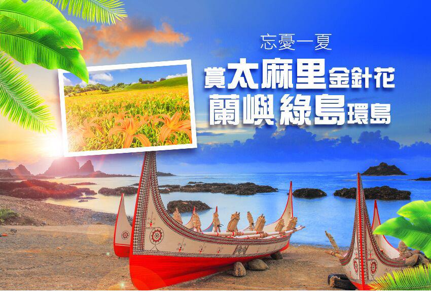 台灣 台東雙跳島綠島+蘭嶼