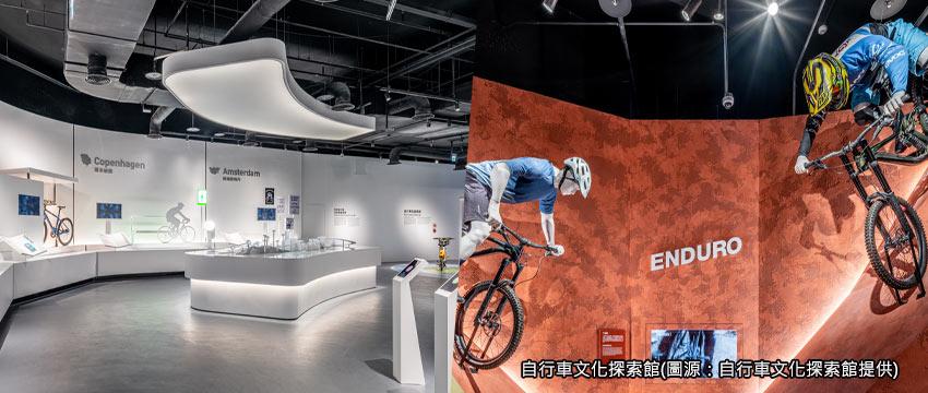 自行車文化探索館