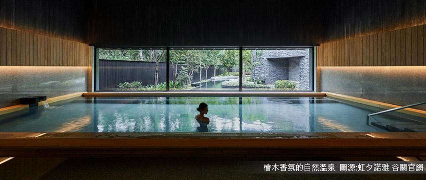 檜木香氛的自然溫泉