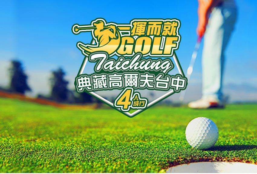 典藏高爾夫台中2日