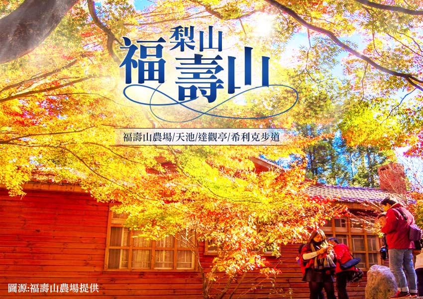 福壽山梨山2日~福壽山農場、天池、達觀亭、希利克步道、赫蒂法莊園 (台北出發)