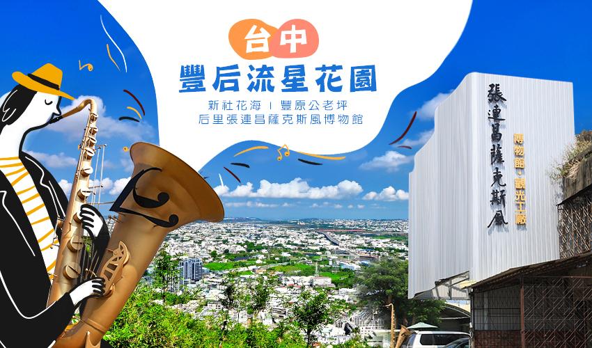 台中農村流星花園1日-新社花海、豐原公老坪社區、張連昌薩克斯風博物館