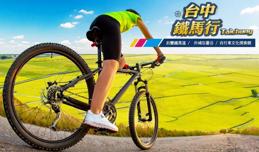 台中鐵馬行!后豐鐵馬道 | 外埔忘憂谷 | 自行車文化探索館