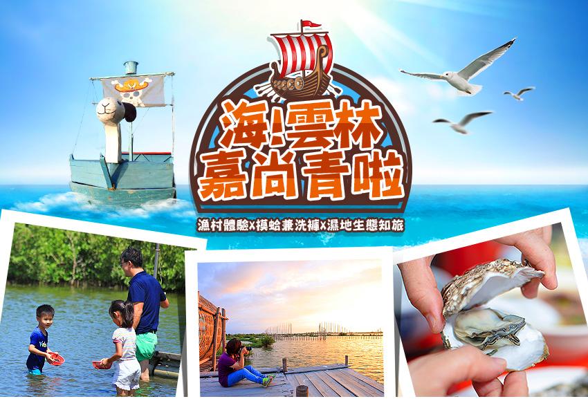 台灣 雲林海味~海盜村.向禾漁場、成龍溼地