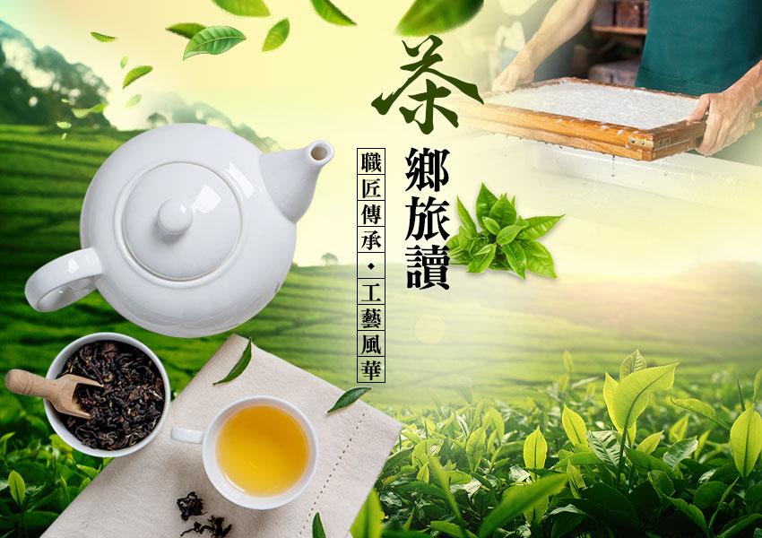 茶鄉旅讀-職匠傳承.工藝風華